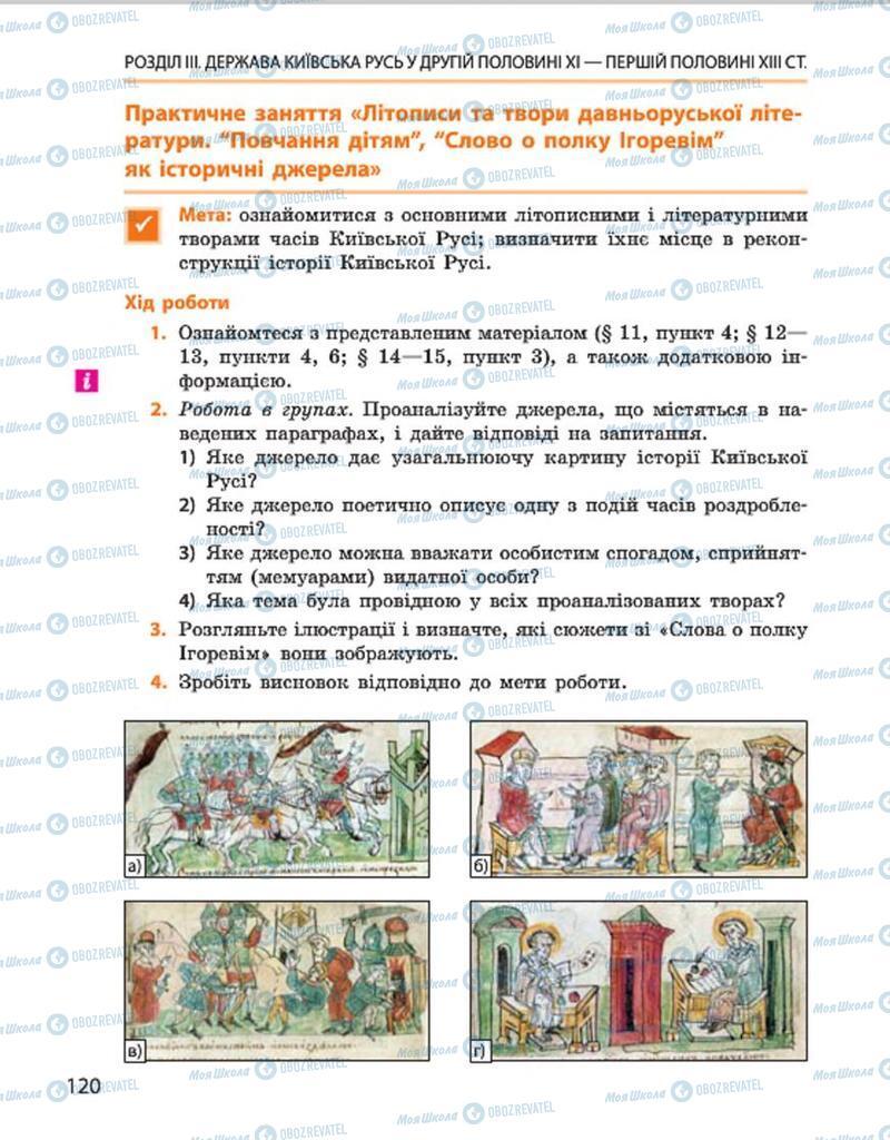 Підручники Історія України 7 клас сторінка 120
