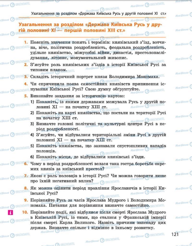 Учебники История Украины 7 класс страница 121