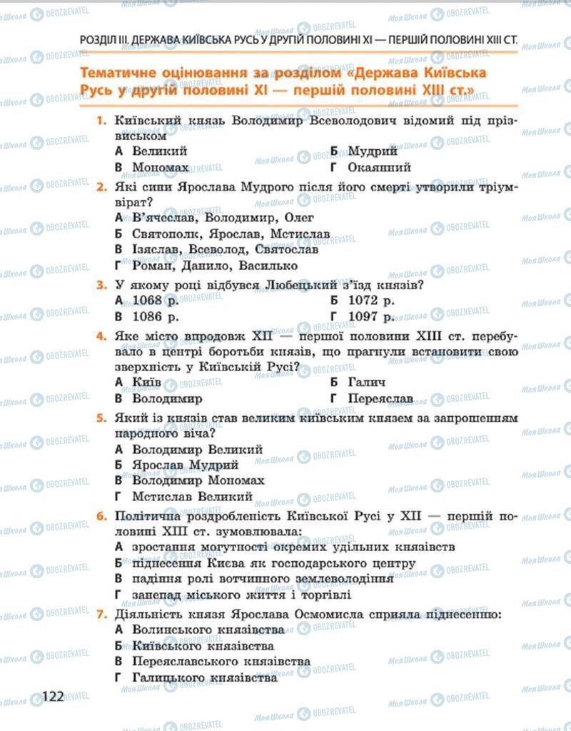 Підручники Історія України 7 клас сторінка 122