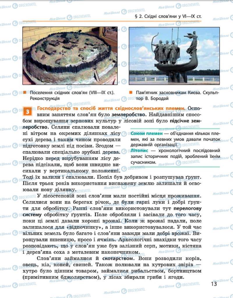 Підручники Історія України 7 клас сторінка 13