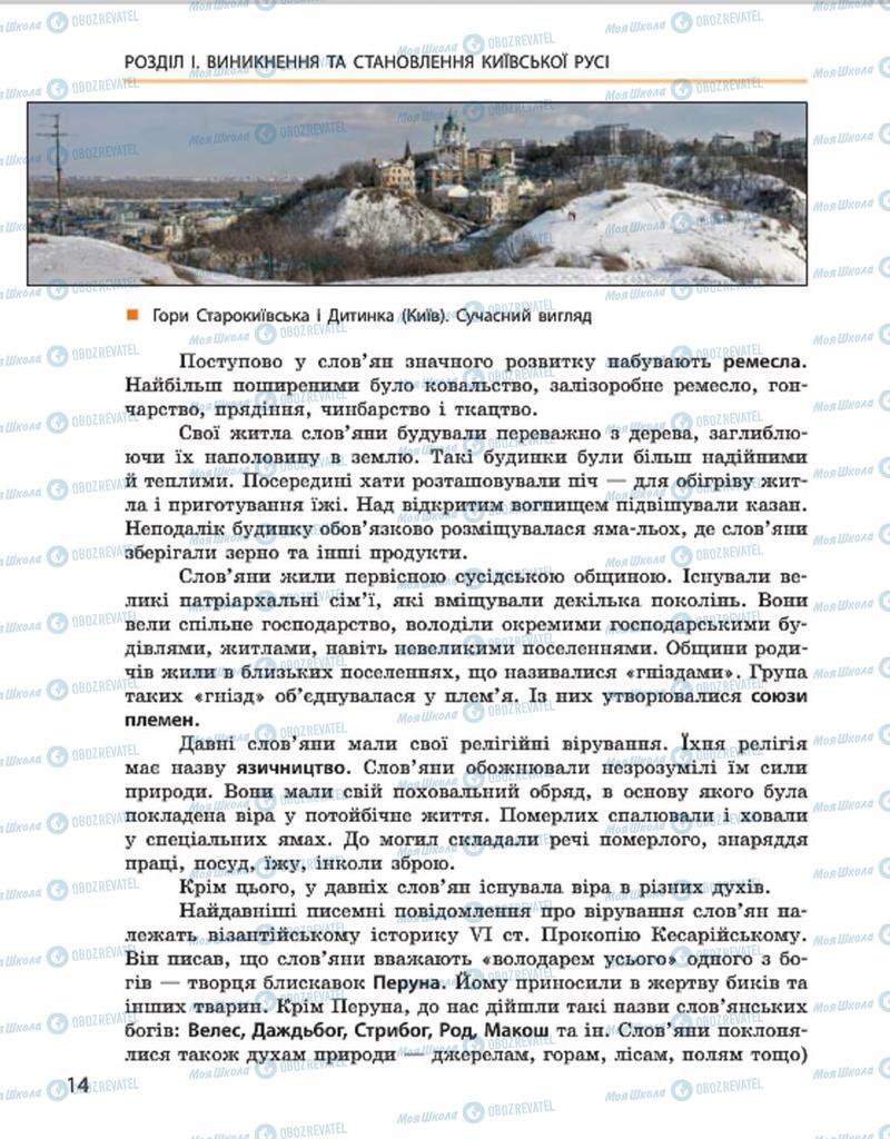 Підручники Історія України 7 клас сторінка 14