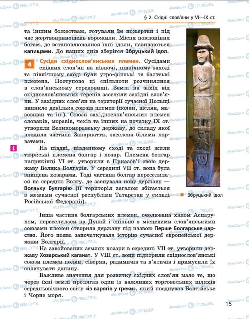 Підручники Історія України 7 клас сторінка 15