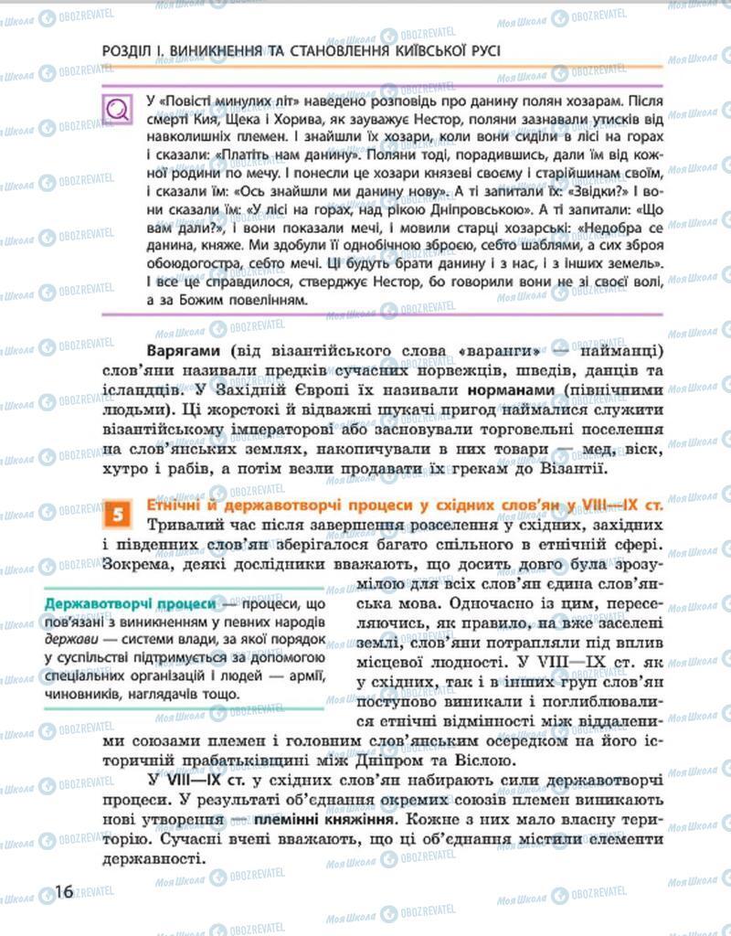 Підручники Історія України 7 клас сторінка 16
