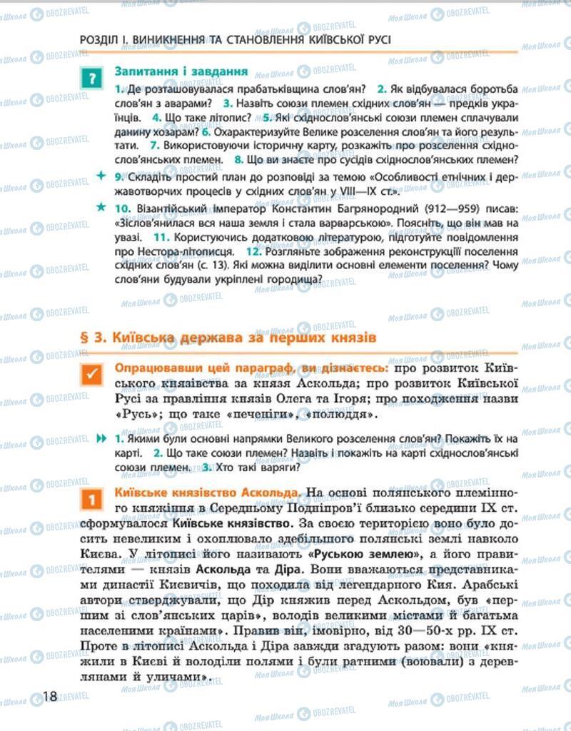 Підручники Історія України 7 клас сторінка 18