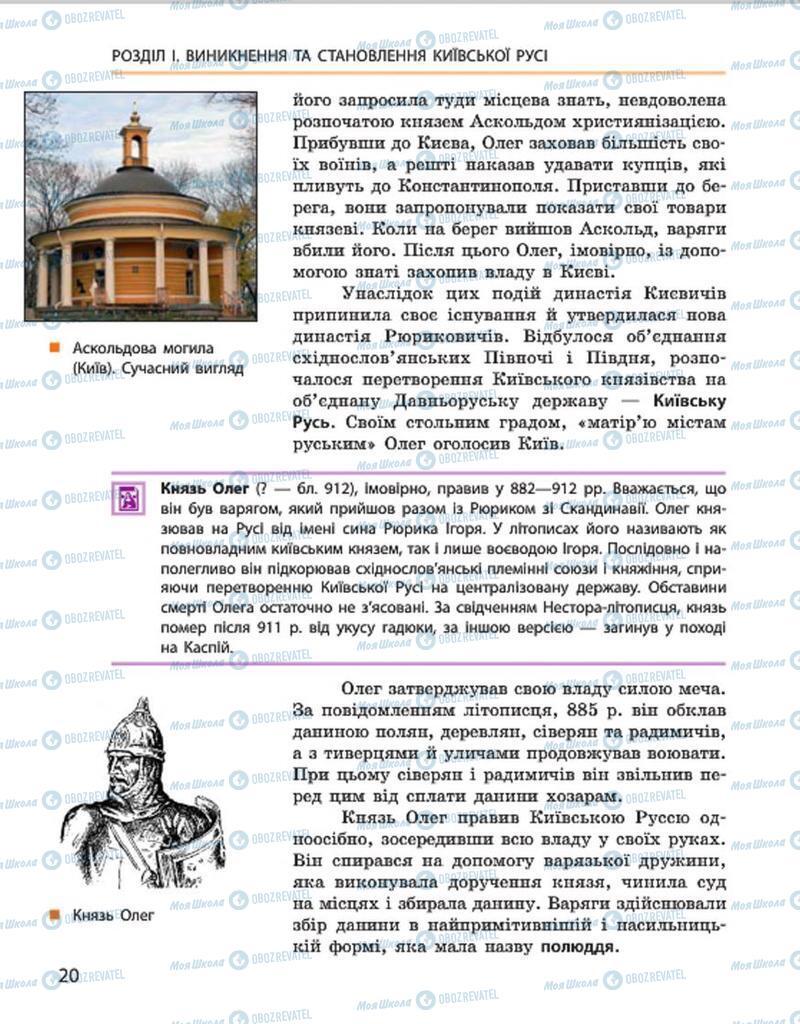 Підручники Історія України 7 клас сторінка 20