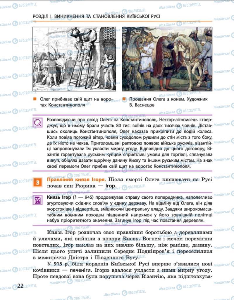 Підручники Історія України 7 клас сторінка 22