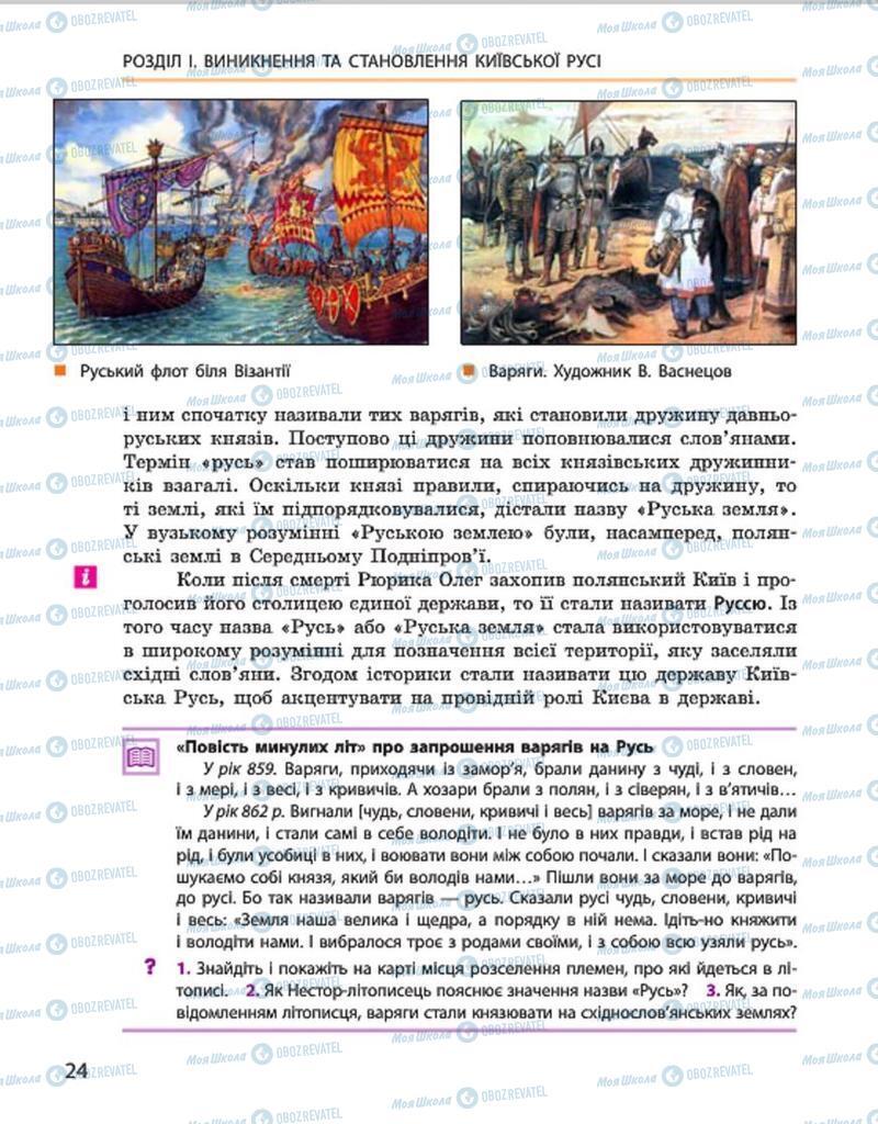 Учебники История Украины 7 класс страница 24