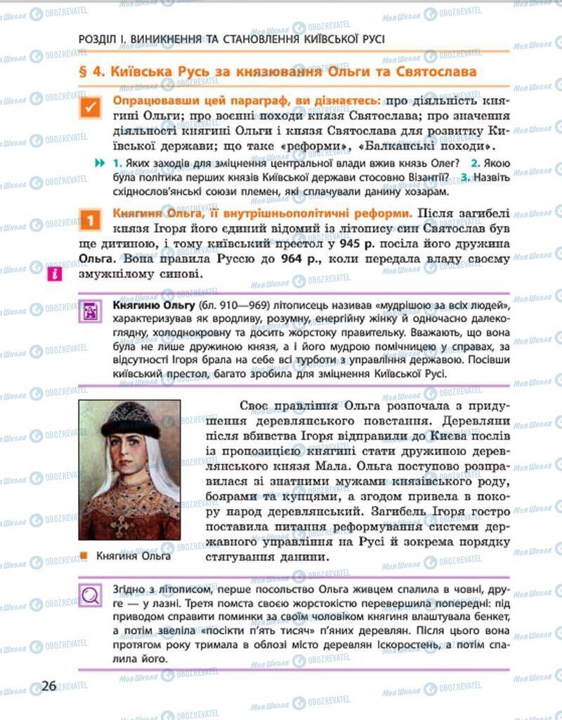 Учебники История Украины 7 класс страница 26