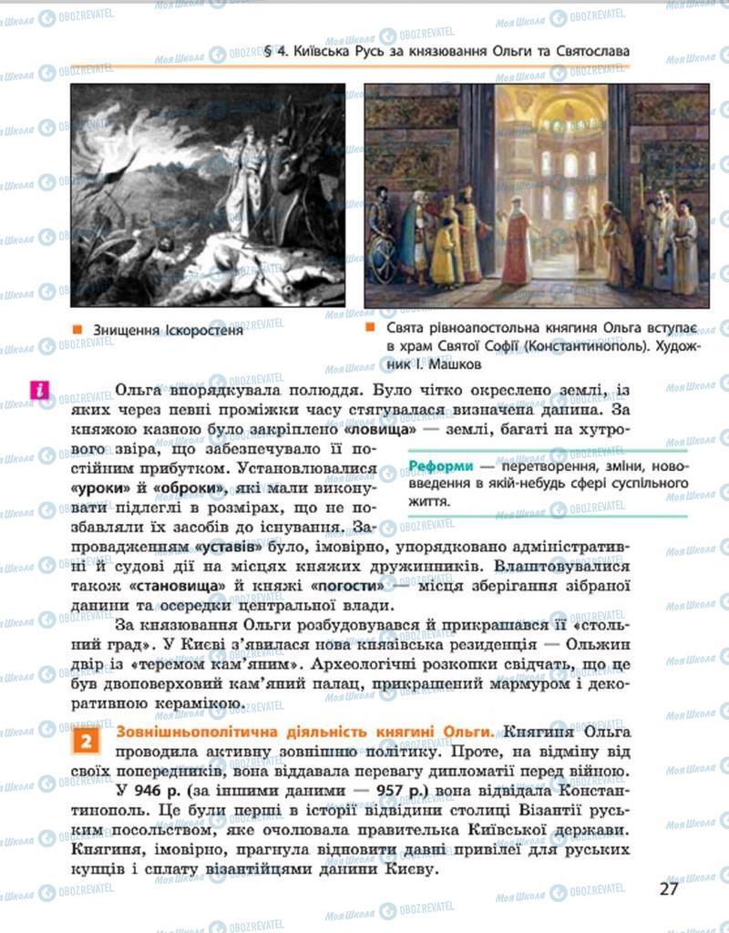 Підручники Історія України 7 клас сторінка 27