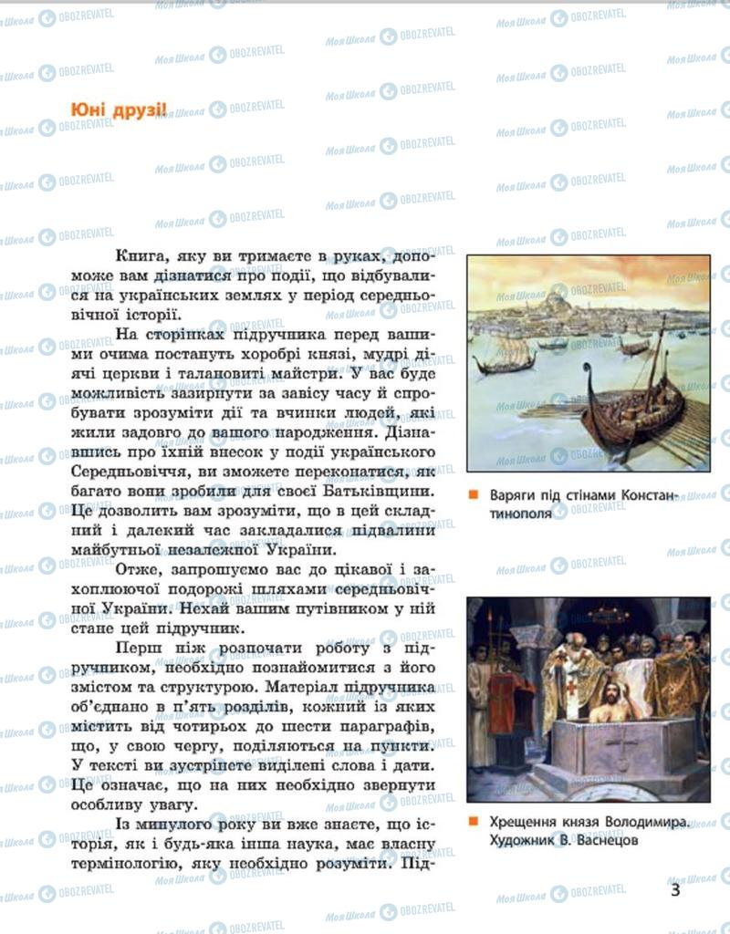 Підручники Історія України 7 клас сторінка 3