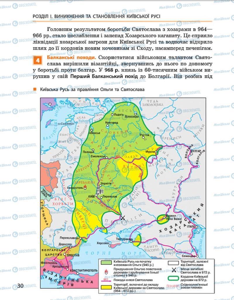 Учебники История Украины 7 класс страница 30