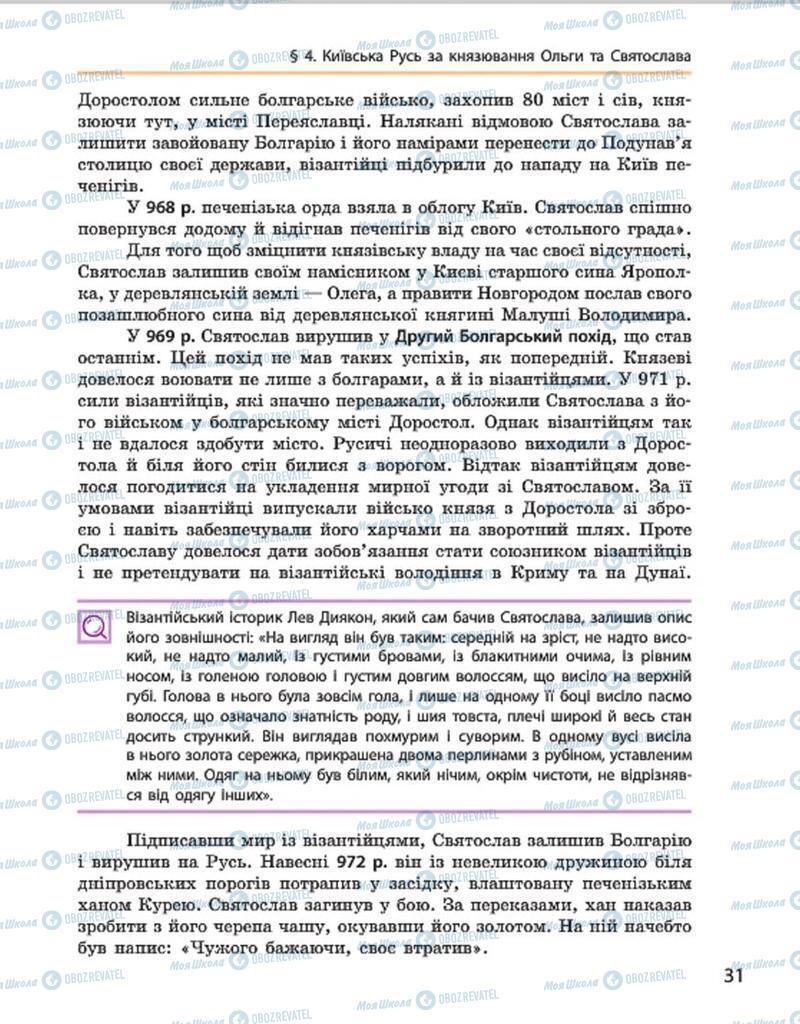 Підручники Історія України 7 клас сторінка 31
