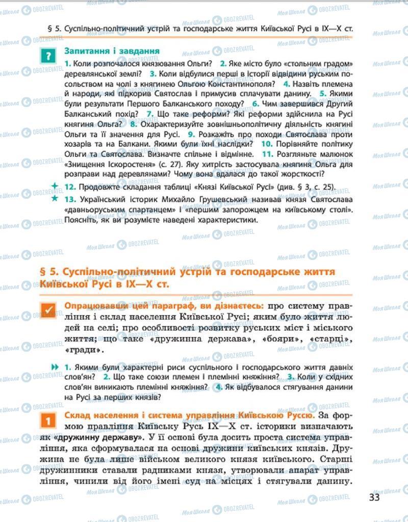 Підручники Історія України 7 клас сторінка 33