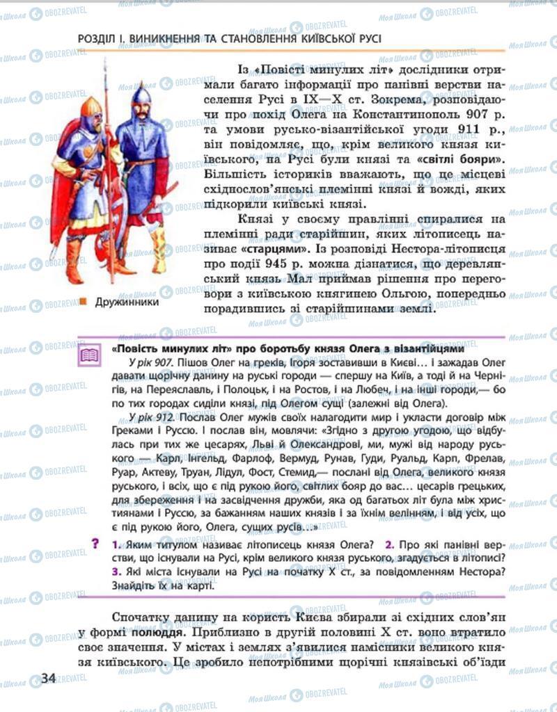 Учебники История Украины 7 класс страница 34