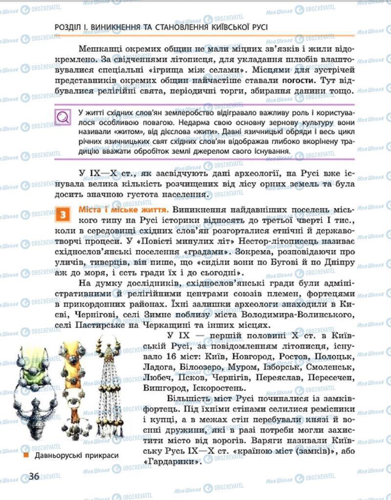 Підручники Історія України 7 клас сторінка 36
