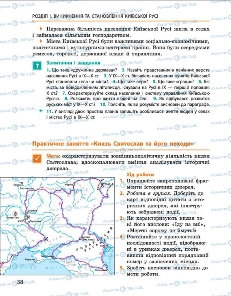 Підручники Історія України 7 клас сторінка 38