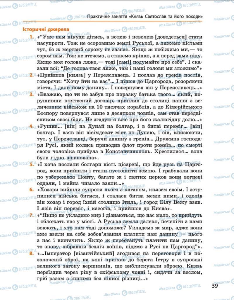 Учебники История Украины 7 класс страница 39
