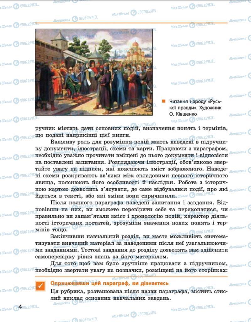 Підручники Історія України 7 клас сторінка 4