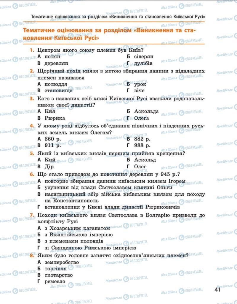 Учебники История Украины 7 класс страница 41
