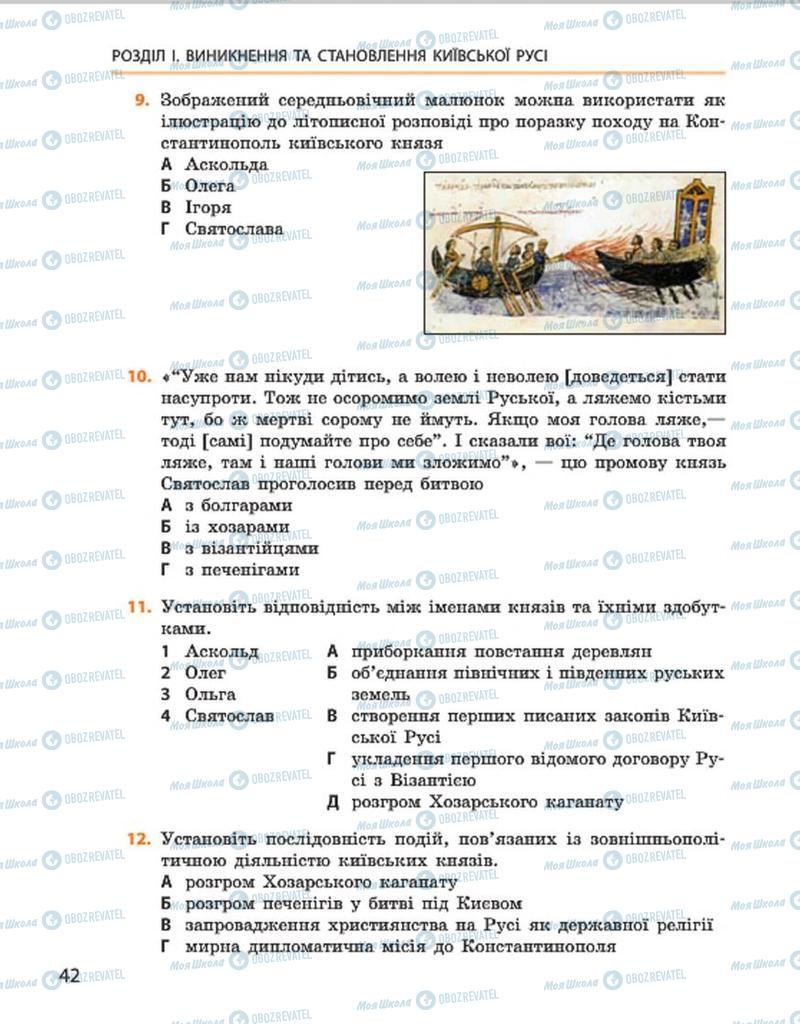 Учебники История Украины 7 класс страница 42