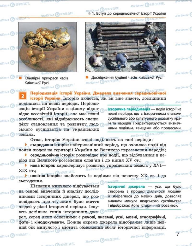 Учебники История Украины 7 класс страница 7