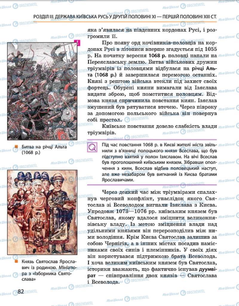 Учебники История Украины 7 класс страница 82