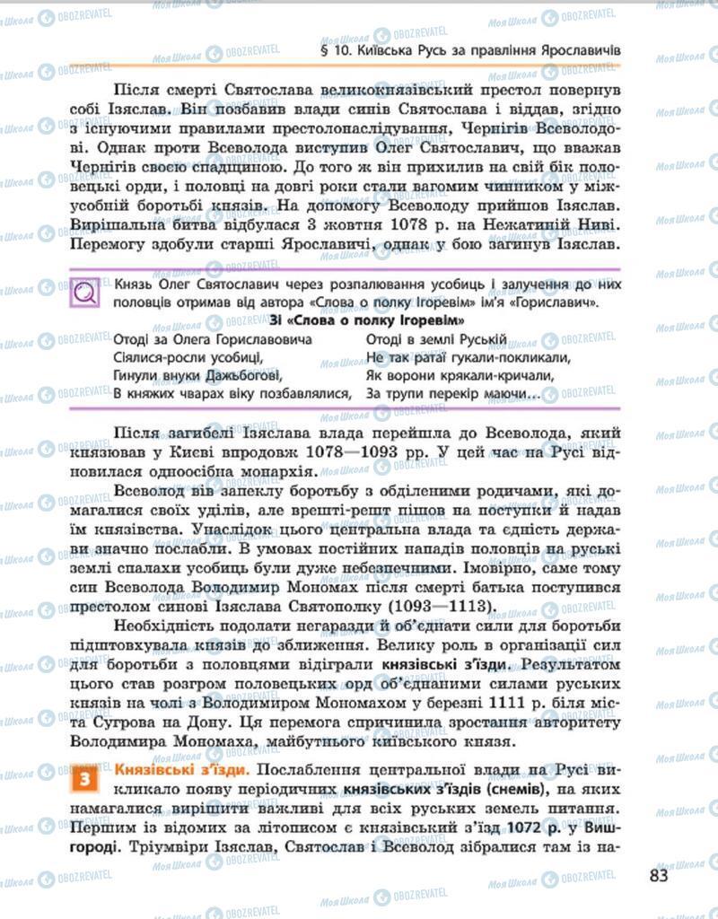 Підручники Історія України 7 клас сторінка 83