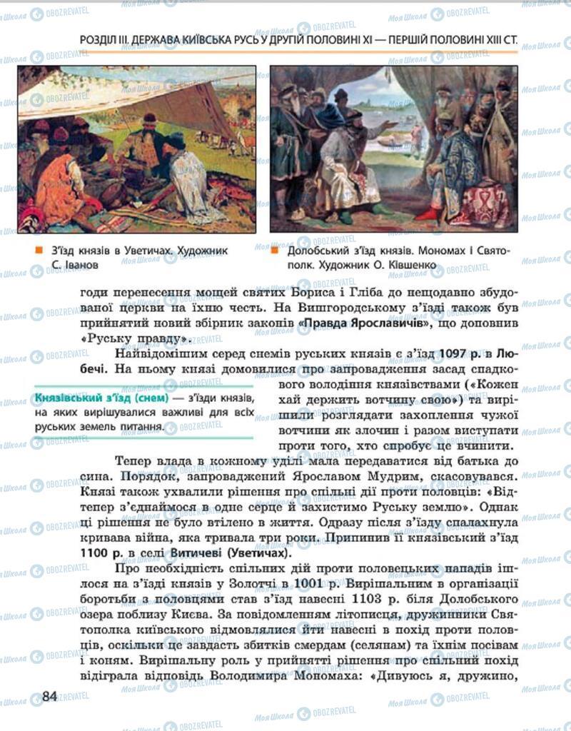Учебники История Украины 7 класс страница 84