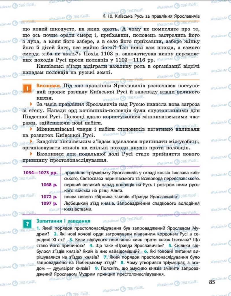 Підручники Історія України 7 клас сторінка 85