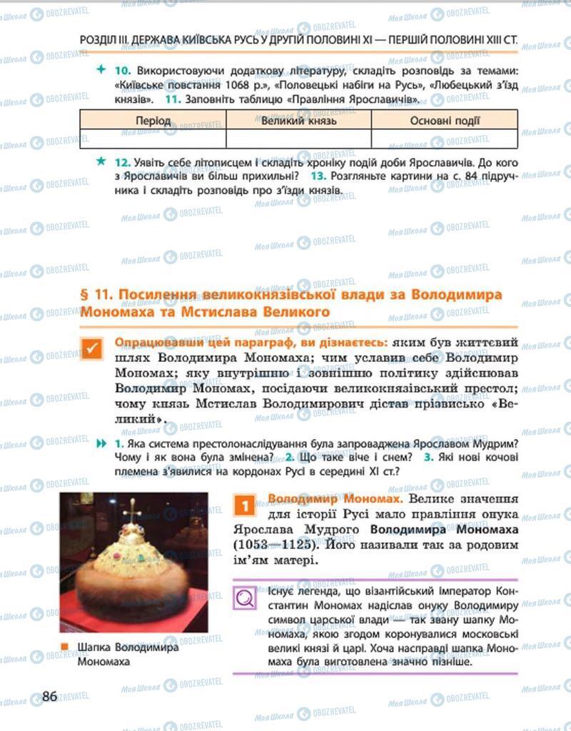Підручники Історія України 7 клас сторінка 86