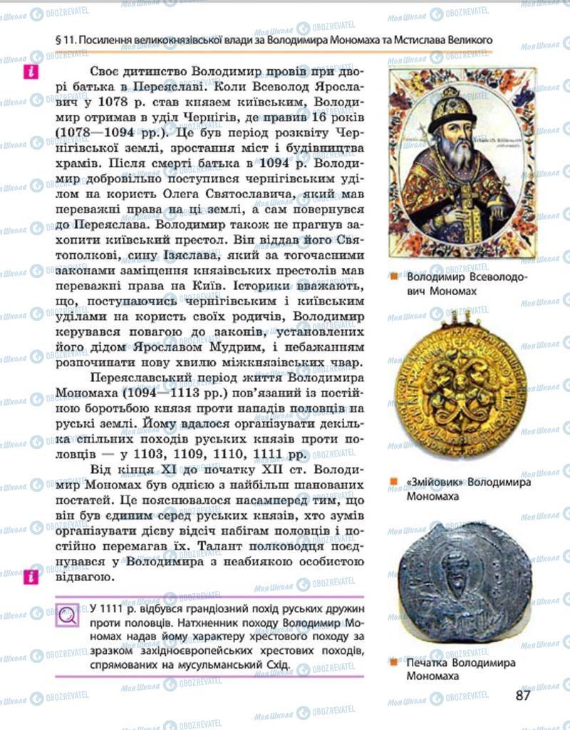 Учебники История Украины 7 класс страница 87