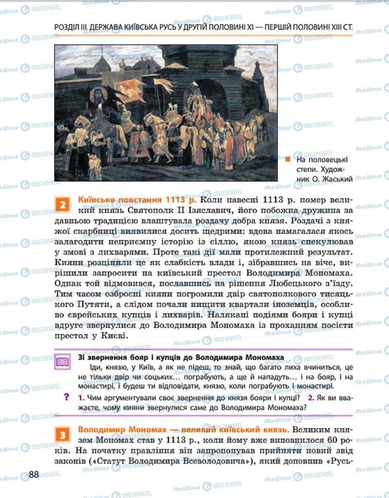 Підручники Історія України 7 клас сторінка 88