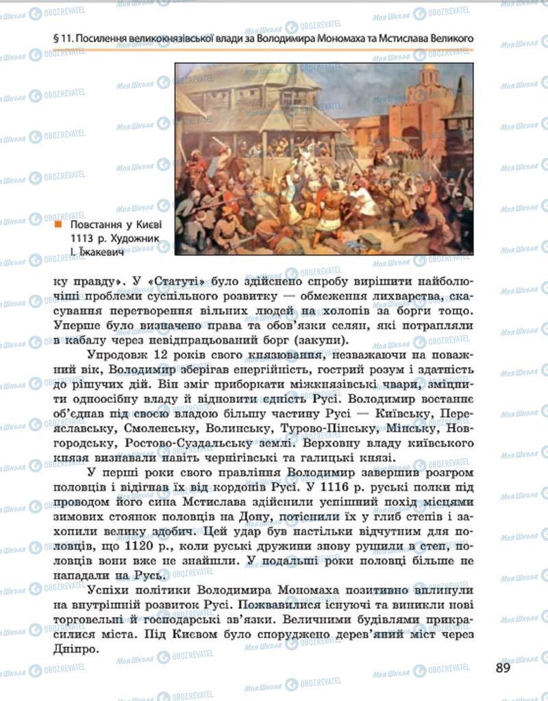Учебники История Украины 7 класс страница 89