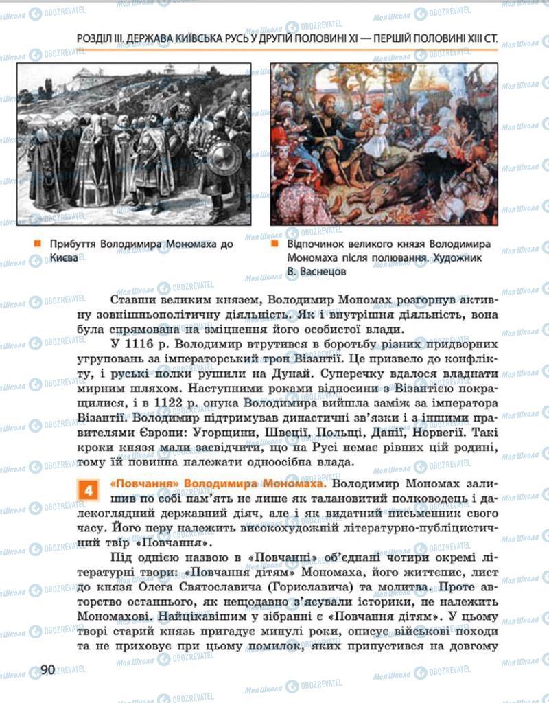 Учебники История Украины 7 класс страница 90