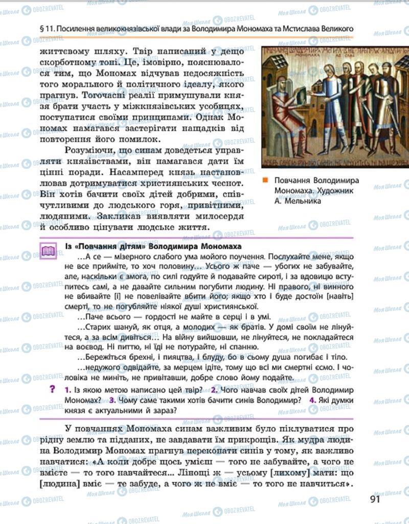 Підручники Історія України 7 клас сторінка 91