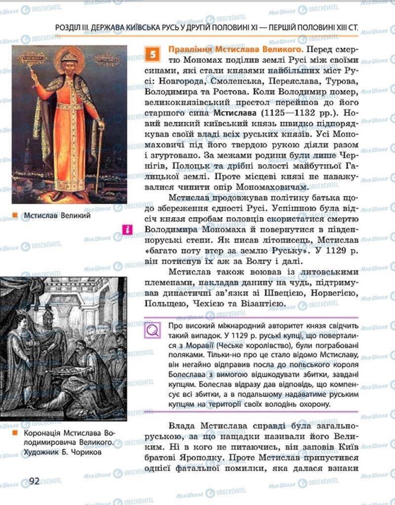Учебники История Украины 7 класс страница 92