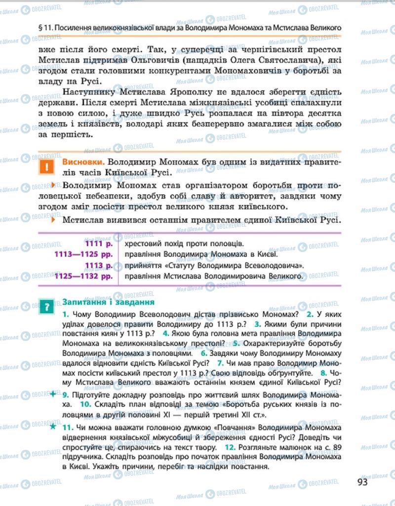 Підручники Історія України 7 клас сторінка 93