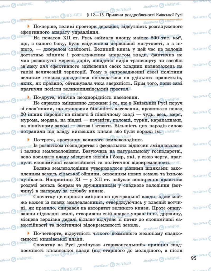 Учебники История Украины 7 класс страница 95