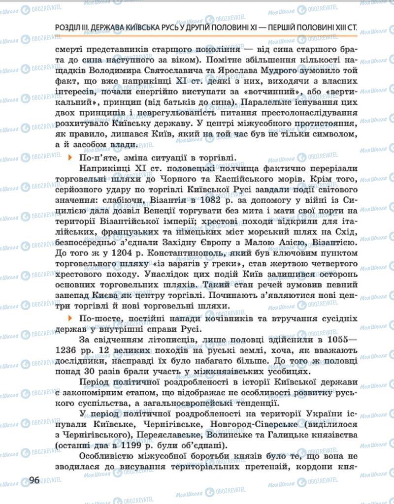 Підручники Історія України 7 клас сторінка 96
