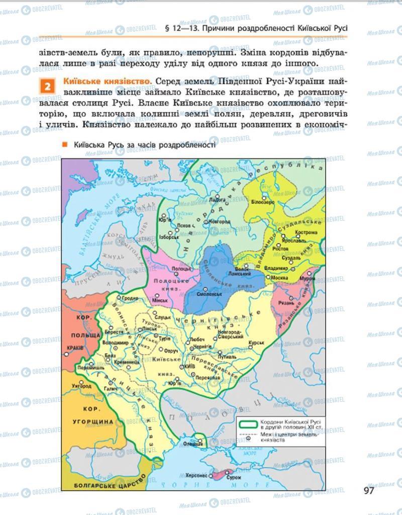 Підручники Історія України 7 клас сторінка 97