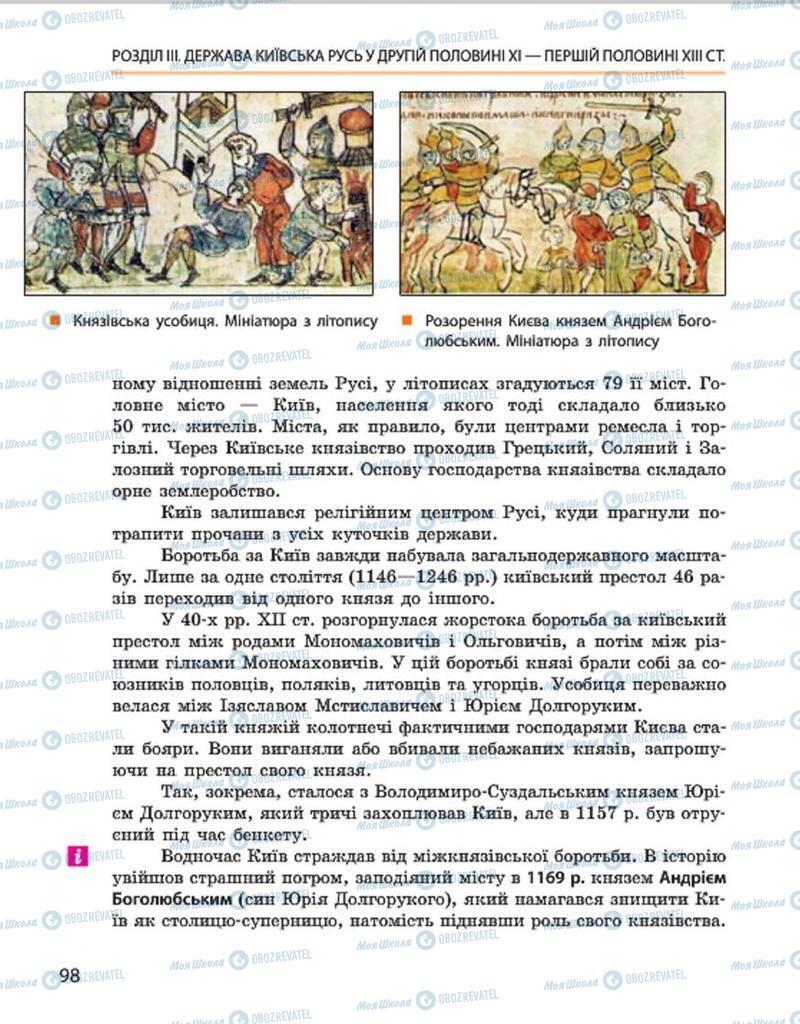 Підручники Історія України 7 клас сторінка 98