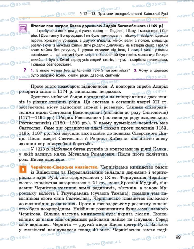 Підручники Історія України 7 клас сторінка 99