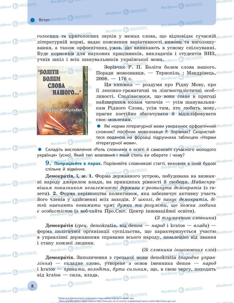 Підручники Українська мова 10 клас сторінка 8