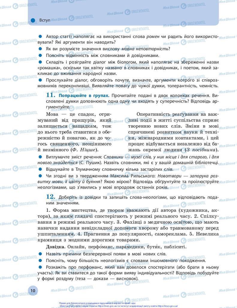 Підручники Українська мова 10 клас сторінка 10