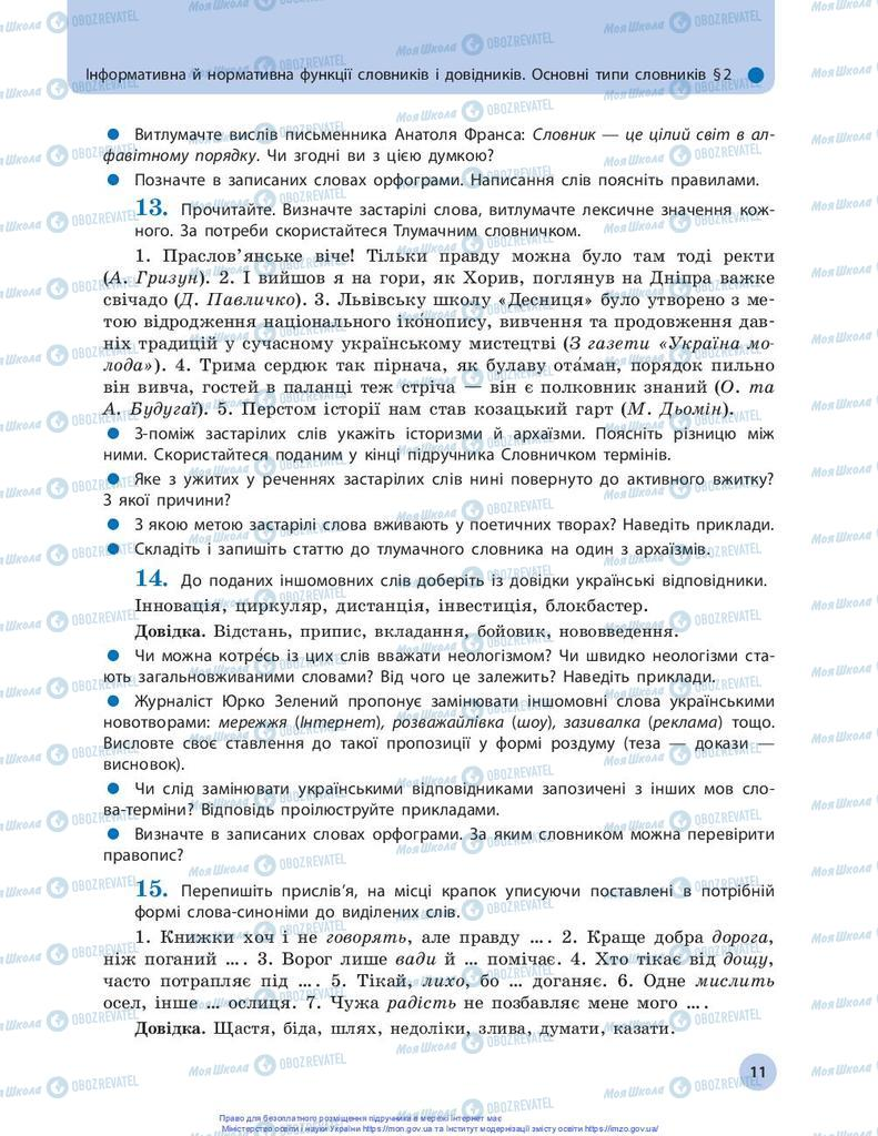 Учебники Укр мова 10 класс страница 11