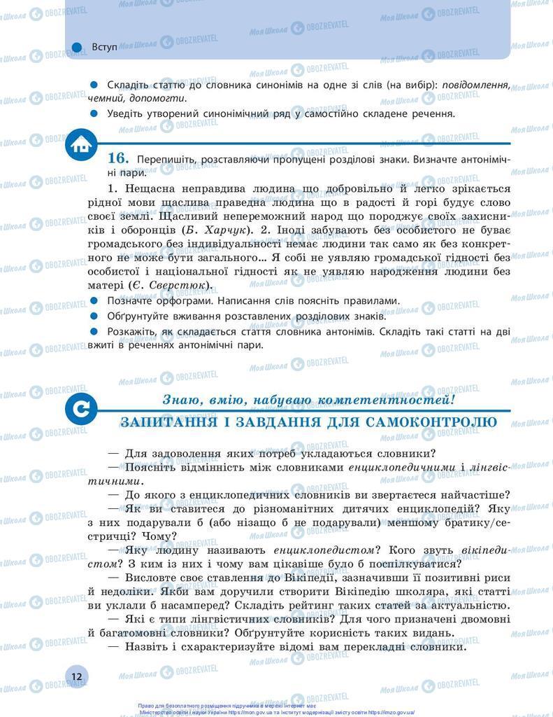 Підручники Українська мова 10 клас сторінка 12
