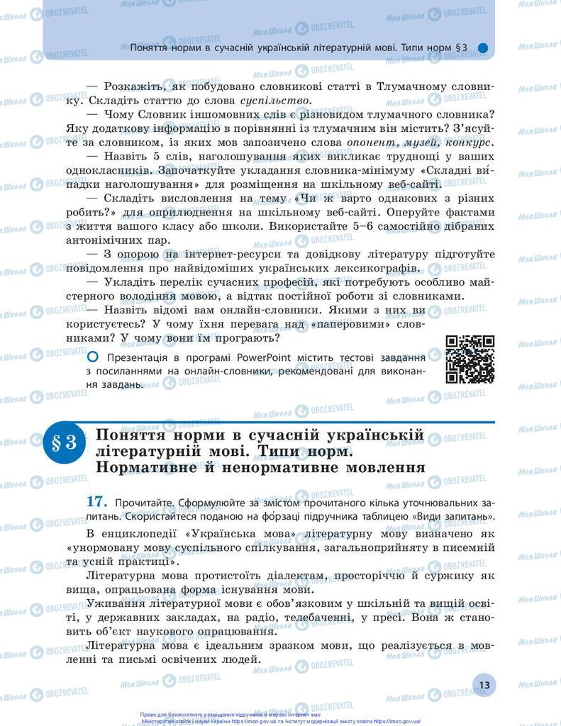 Учебники Укр мова 10 класс страница 13
