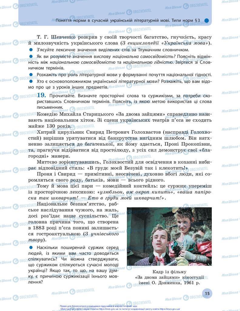 Підручники Українська мова 10 клас сторінка 15