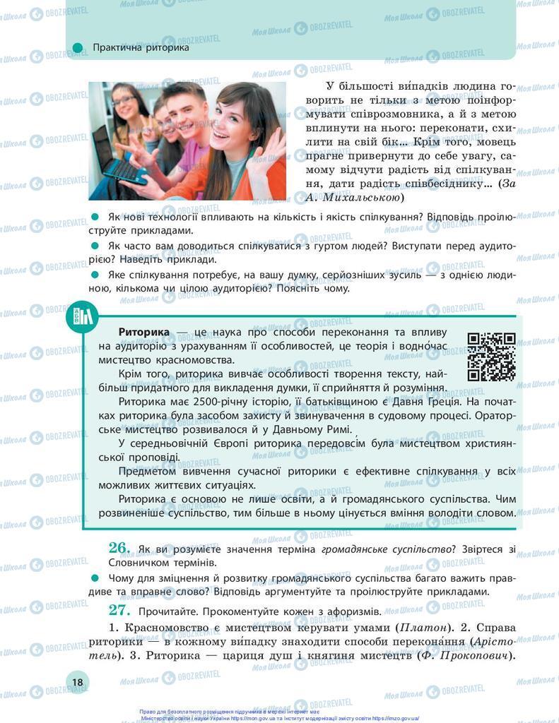 Учебники Укр мова 10 класс страница 18