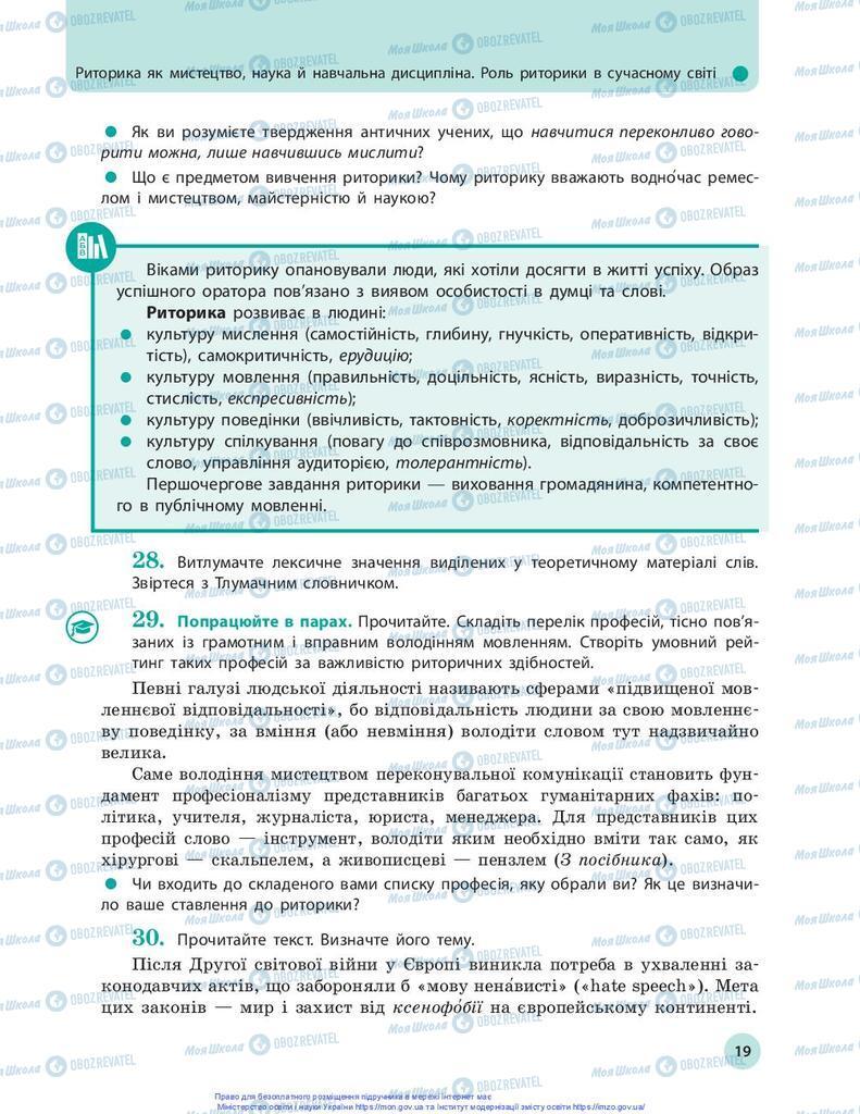 Учебники Укр мова 10 класс страница 19